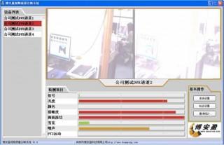 VA-QD-WIN视频质量诊断软件主界面