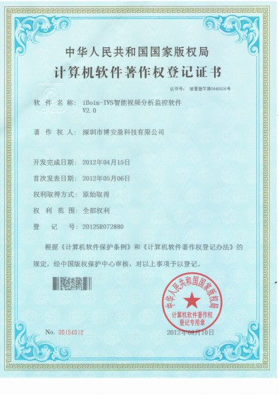 iBoin-IVS_SoftwareCopyrightCertificate