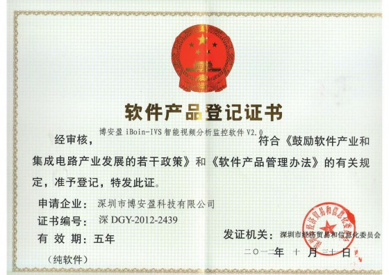 iBoin-IVS_V2.0_SoftwareRegistrationCertification
