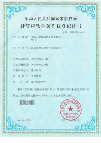 iBoin-QD_V2.0_SoftwareCopyrightCertificate