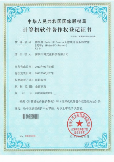 iBon-PC-Server_V2.0_SoftwareCopyrightCertificate